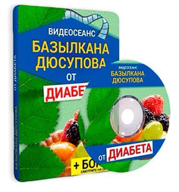 video-seans-bazyilhana-dyusupova-ot-diabeta
