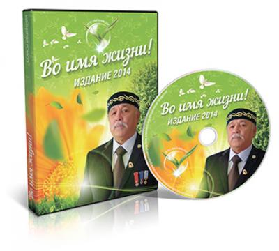 voimya-jizni2014