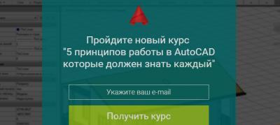 skachat-videokurs-5-principov-raboty-v-autocad-merkulov