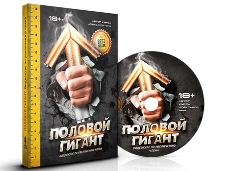 videokurs-kak-uvelichit-polovoj-chlen-polovoy-gigant