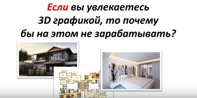 """Бесплатный видеокурс """"Как зарабатывать с помощью AutoCad"""" Алексей Меркулов"""