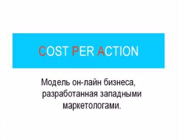 Бесплатный тренинг по заработку в СРА Андрея Золотарева