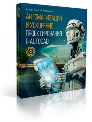 avtomatizaciya-uskorenie-proektirovaniya-autocad-kurs