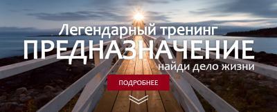 trening-prednaznachenie-pavel-kochkin