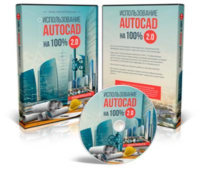 videokurs-ispolzovanie-autocad-na-100-2-aleksej-merkulov
