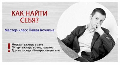 pavel-kochkin-kak-najti-sebya-pervyj-shag